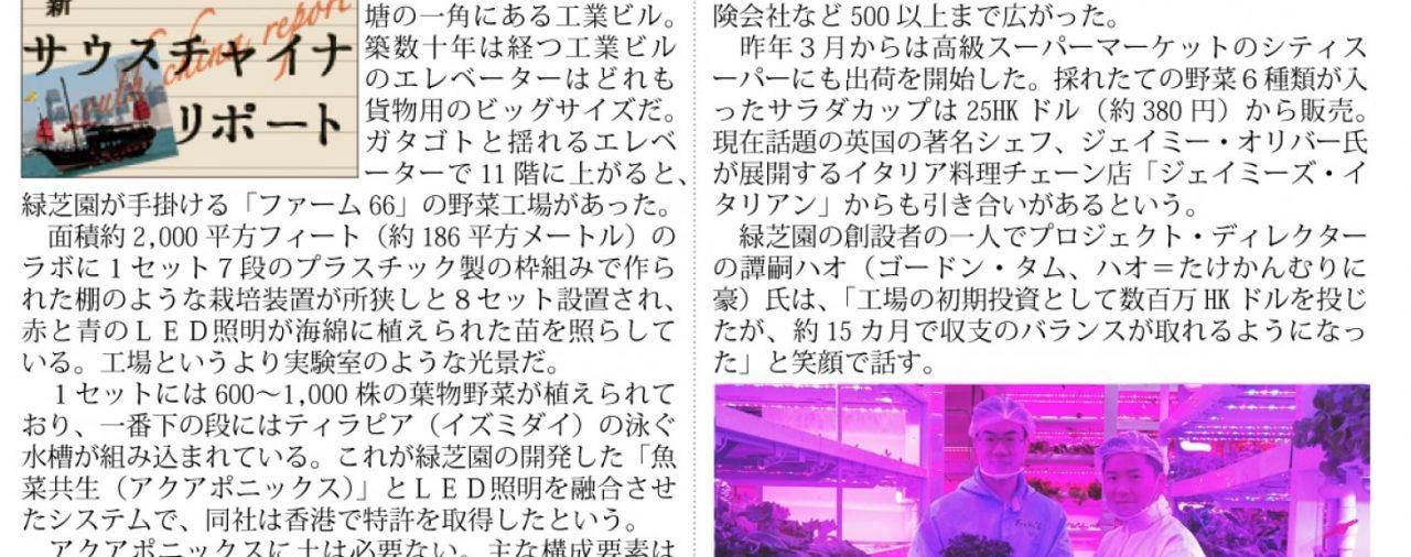 【The Daily NNA】日本傳媒採訪及報導