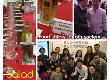 2016 Anniversary Dinner of International Food Safety Association (IFSA)