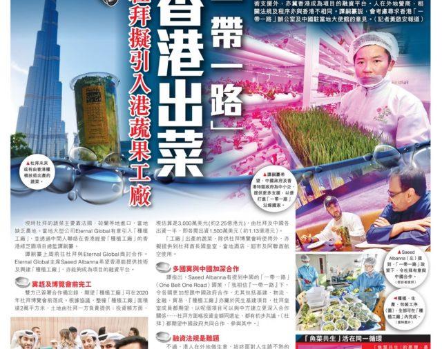 【都市日報】「一帶一路」香港出菜 杜拜擬引入港蔬果工廠