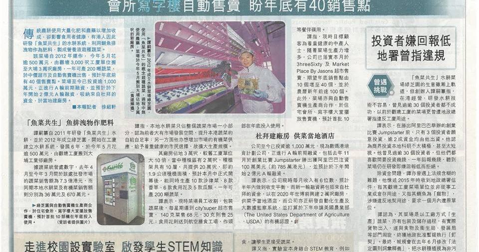 【經濟日報】水耕種植場遷廠房 年產200噸菜
