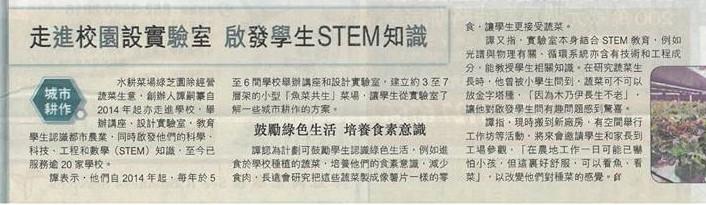【經濟日報】走進校園設實驗室 啟發學生STEM知識