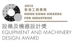 Equipment & Machinery Design Award (HKAI)