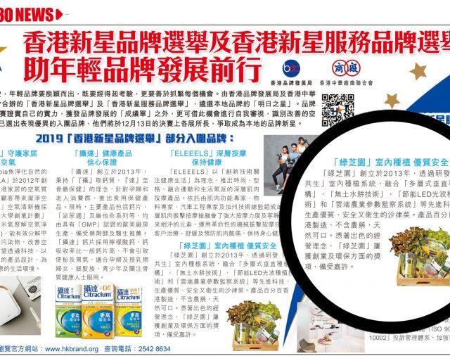 AM 730 News Farm 66 入圍香港新星品牌及新星服務品牌選舉 😀