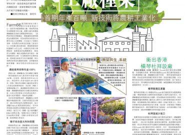 [Wen Wei Po] Interview with Farm66