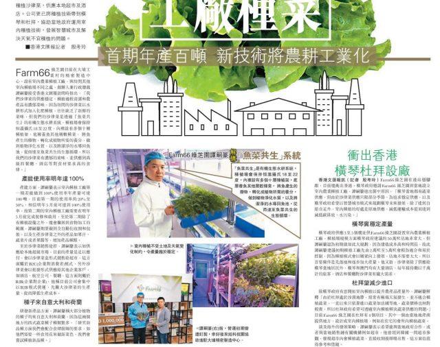 【文匯報】專訪Farm66工廠種菜