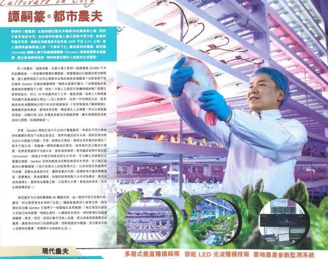 MRRM Magazine 專 訪Gordon Tam 都市農夫 January 2020 😆👍😎🥰