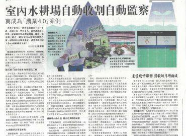 室內水耕場自動收割自動監察 冀成為「農業4.0」案例